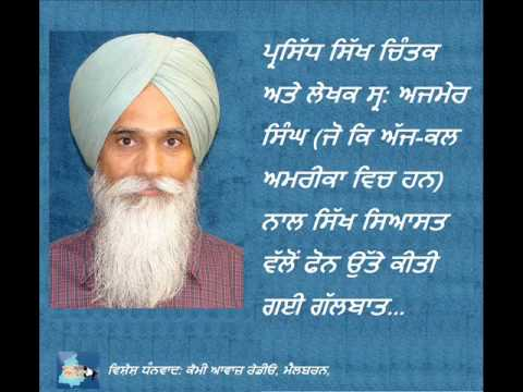 Sikh Thinker & Political Analyst S. Ajmer Singh on Wisconsin Sikh Gurudwara Tragedy