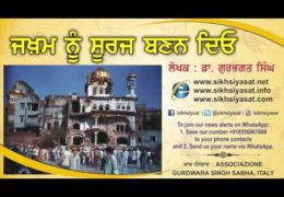 Audio Artilce on June 1984 Ghallughara (Zakham Nu Suraj Banan Deo – by Dr. Gurbhagat Singh)