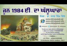 June 1984 Ghallughara … authored by Dr. Mehar Singh Gill (Audio Article)