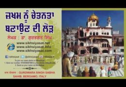 June 1984 Ghallughara: Need to turn Tragedy into Wisdom (author: Dr. Gurbagat Singh) [Audio Article]
