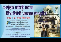 Operation Blue Star: A symbol of Anti-Sikh Discourse (authored by Dr. Mehar Singh Gill) [Audio Article]