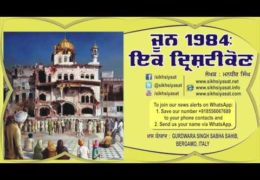Audio Article on June 1984 Ghallughara: June 1984 – A Perspective (by Mandhir Singh)