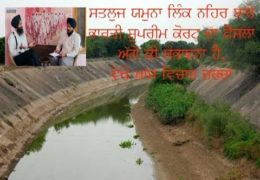 Interview with Bhai Mandhir Singh on SYL Canal Issue