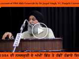 Eyewitness account of 1984 Sikh Genocide by Dr Jaspal Singh, VC Punjabi University Patiala