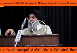 Eyewitness account of 1984 Sikh Genocide by Dr Jaspal Singh, VC Punjabi University Patiala
