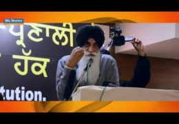 Bhai Harpal Singh Cheema's Speech During Amritsar Convention by Dal Khalsa