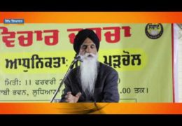 Full Speech of Sikh Historian Bhai Ajmer Singh on Modernity: An Analysis (Seminar by Samvad)