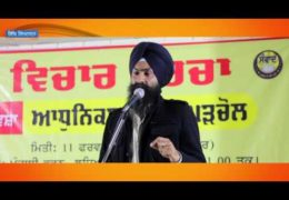 Modernity: An Analysis (Seminar by Samvad) Initial Introduction by Bhai Mandhir Singh