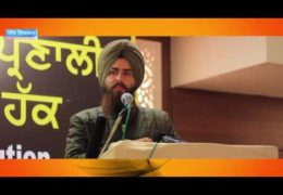 Indian Constitution, Electoral System & Right To Self Determination: Speech of Paramjeet Singh Mand