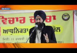 Modernity: An Analysis (Seminar by Samvad) Closing Comments by Bhai Mandhir Singh