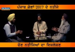 Analysis Of Punjab Election 2017 Results, Interview With Bhai Mandhir Singh & Bhai Ajmer Singh