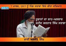 Bhai Ajmer Singh  On Shaheed Kartar Singh Saraba At Saraba Village