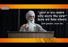 A Lecture By Bhai Ajmer Singh On Shaheed Kartar Singh Saraba At Punjabi University,Patiala