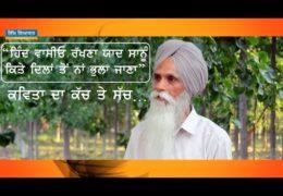 Truth About Poem ਹਿੰਦ ਵਾਸੀਓ ਰੱਖਣਾ ਯਾਦ ਸਾਨੂੰ … Propagated as penned by Shaheed Kartar Singh Sarabha