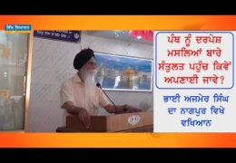 Bhai Ajmer Singh' Nagpur Speech: How to Adopt Balance Approach on Issues Concerning Sikh Panth