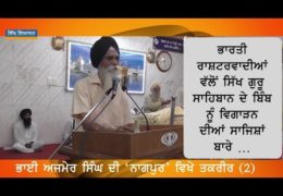 Sikh Gurus & Nationalism: How Indian Nationalists Distorting the Imago of Sikh Guru Sahib